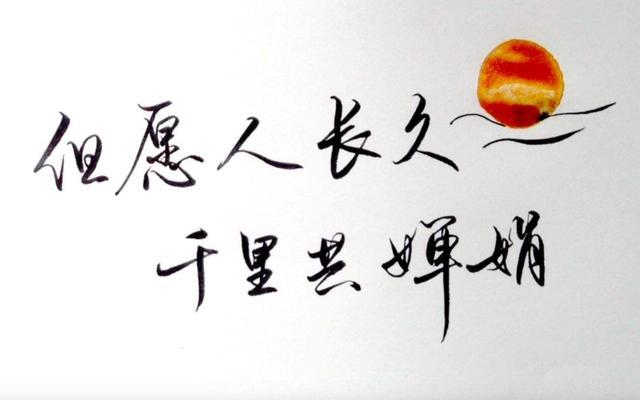 """""""但愿人长久,千里共婵娟""""说的是爱情吗?"""