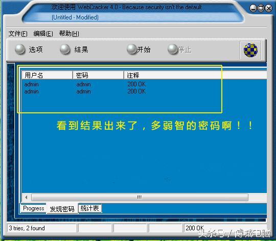 路由器登录密码破解教程