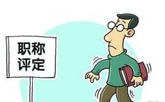 中小学教师必读:高级职称申报评审条件