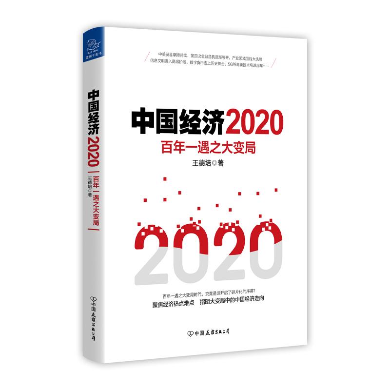 """020年,中国经济4大趋势,最新的8个赚钱行业"""""""