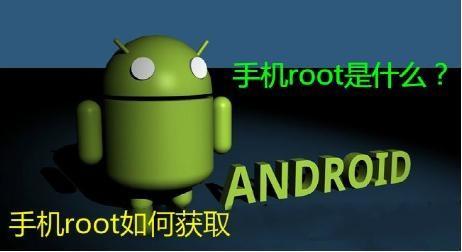 手机root是什么意思?root权限是什么意思