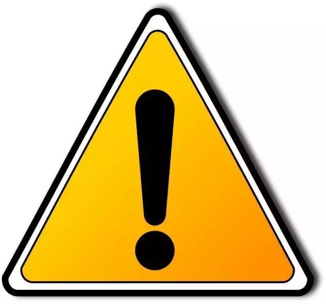 感叹号的警告标志意味着什么危险呢?