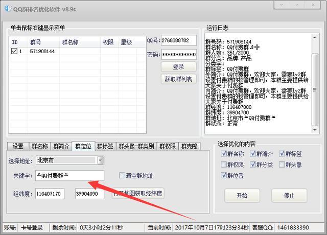 揭秘QQ群排名优化核心技术,QQ群排名软件使用方法