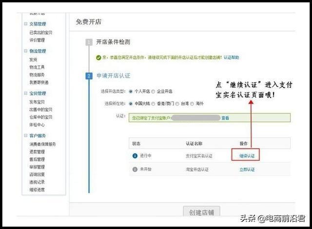 2019年如何开淘宝店详细步骤,电商创业开网店的详细流程(图解)