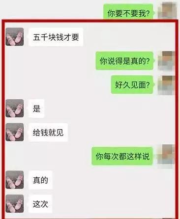 """【净网2019】""""男扮女装"""",骗取感情,通过微信聊天实施诈骗"""