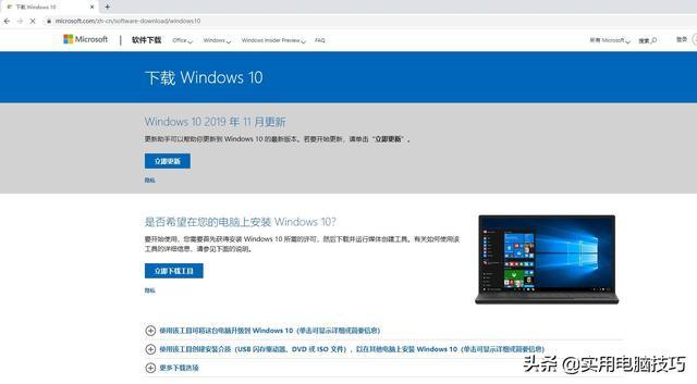 从微软官网下载Windows 10最新镜像文件的另类方法