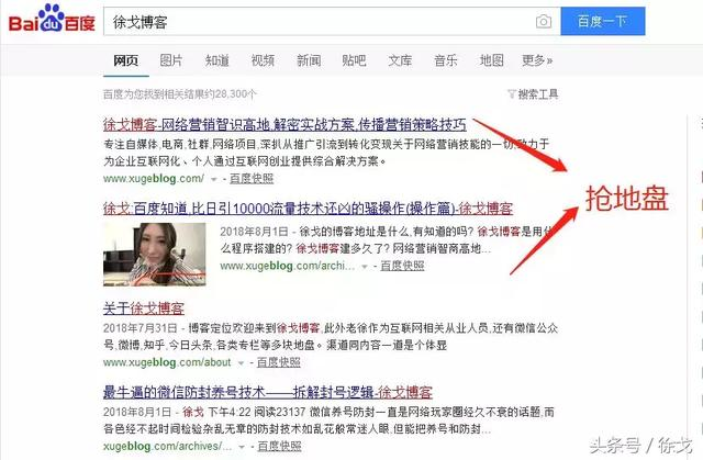 SEO搜索引擎优化—被严重低估网络营销核心技能
