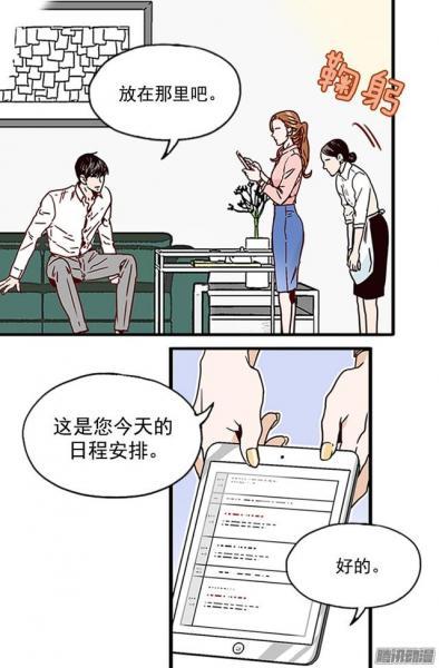 金助理怎么突然这样漫画免费,第三话 无微不至的金助理