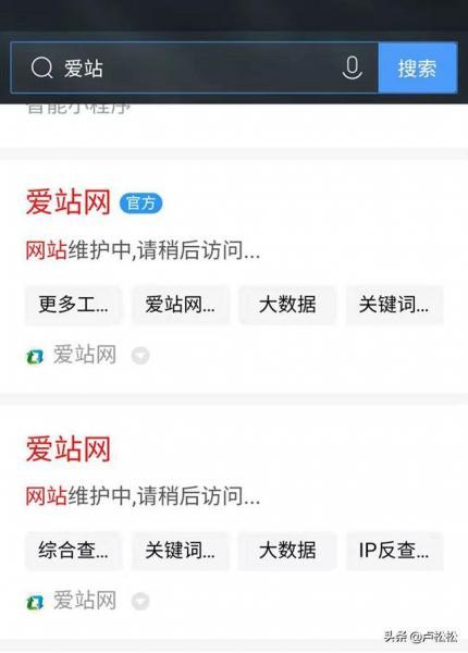 知名站长工具服务商:爱站网突然关站