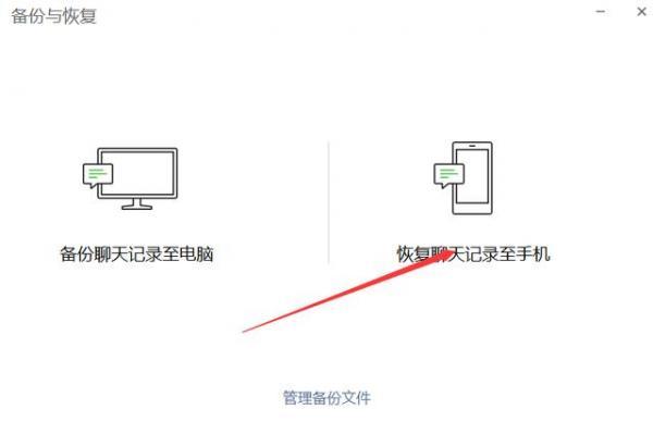 微信聊天记录恢复,微信聊天记录恢复的两种方法