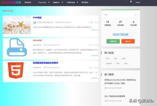 Thinkphp5技术交流分享个人博客网站源码带后台全开源