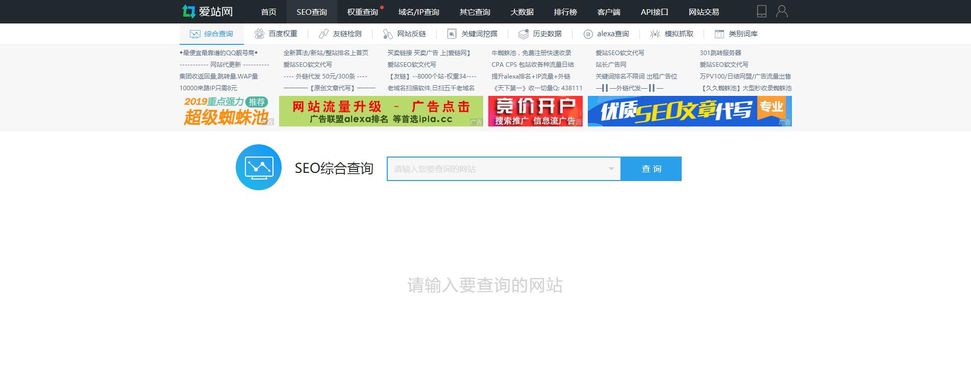 知名站长工具:爱站网综合查询工具可以正常使用了,目前官网首页在维护