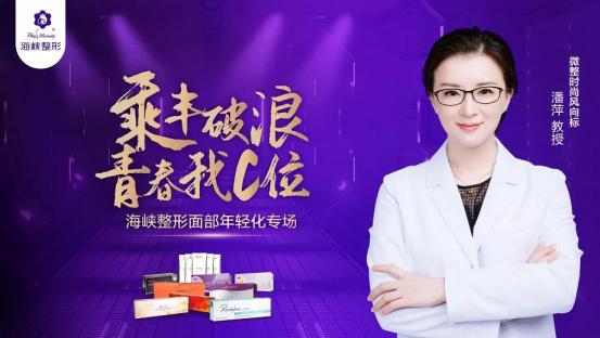 大咖来袭:7月25日医美界逆龄女神潘萍教授亲临厦门海峡