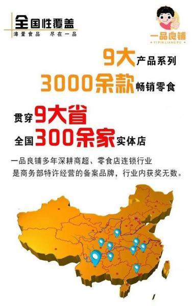 【聚焦】一品良铺真的是中国第一家零食工厂吗?贵不贵