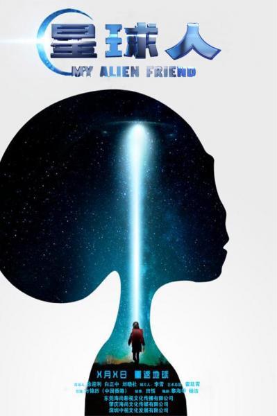 中国首部少儿科幻影片《星球人》即将上映