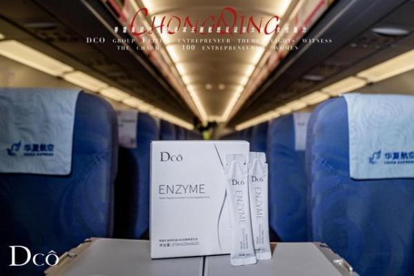 蒂蔻飞天创业家主题航班盛大起航——传承女性创业精神