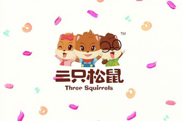 三只松鼠在焦虑中前进