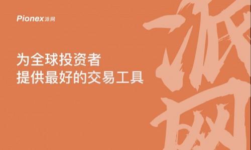 """增加居民理财渠道成""""十四五""""重要目标 Pionex派网迎势而上"""