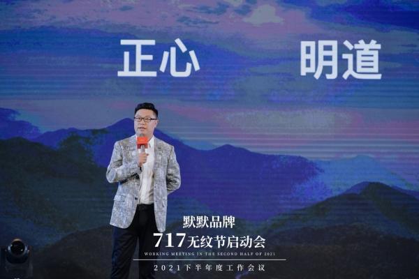 大儒商道 擎动未来 默默品牌717无纹节启动会回顾