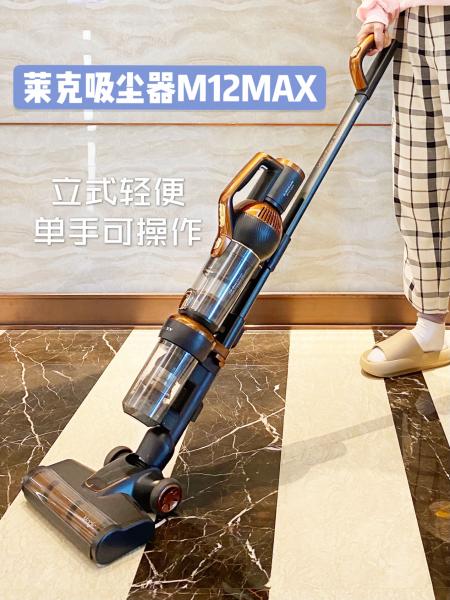 拥有莱克魔洁M12 MAX,没再为打扫卫生发过愁